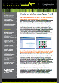 Wonderware_Information_Server_2012_datasheet_ru_1211