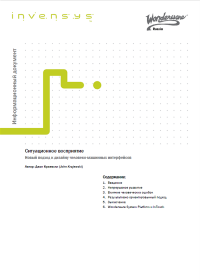 Wonderware_WhitePaper_TheNextLeapInHMI-SituationalAwareness_ru_0314_2